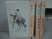 【書寶二手書T4/一般小說_ISG】儒林外史_1~3冊合售