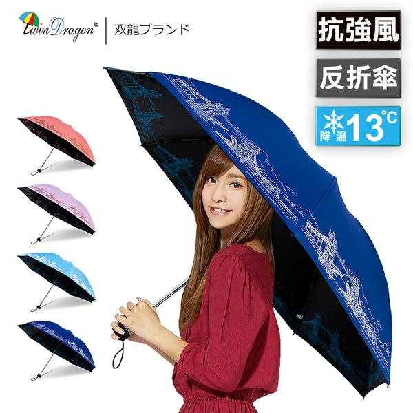 雙龍牌倫敦鐵橋降溫13度抗UV黑膠反折傘反向傘晴雨傘無敵傘【JoAnne就愛你】B6610C