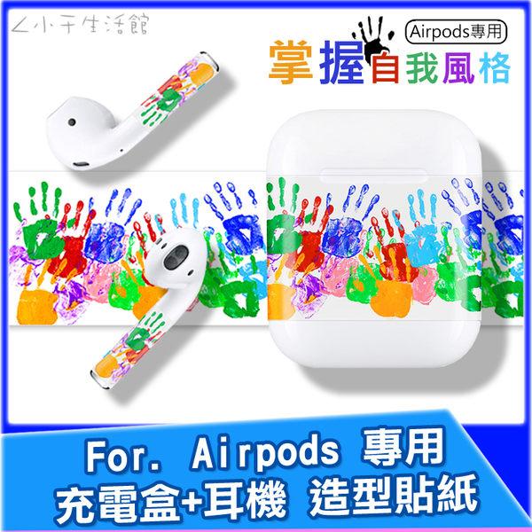 Airpods 充電盒+耳機 貼紙 Airpods耳機貼紙 充電盒貼紙 蘋果耳機造型貼紙 無線耳機貼紙 收納盒貼紙