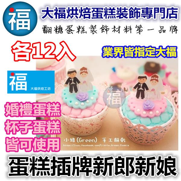 【現貨】24入 婚禮新郎新娘 杯子蛋糕插牌插籤叉牌牙籤翻糖餅乾盒婚禮小物下午茶旗子國旗