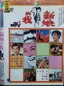 挖寶二手片-O01-059-正版DVD*華語【新娘與我】-甄珍*葛香亭*陳莎莉*王戎*武家麒