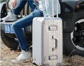 行李箱   旅行箱男女學生密碼拉桿箱萬向輪24寸登機皮箱子行李箱  瑪麗蘇