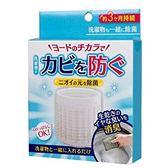 日本COGIT 碘離子衣物洗衣槽消臭抗菌洗淨劑熱門239953通販屋