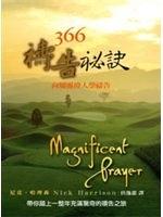 二手書博民逛書店《366禱告祕訣—向屬靈偉人學禱告Magnificent Prayer》 R2Y ISBN:9867460820