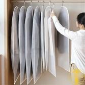 10個裝 衣物防塵罩衣服防塵套掛式防塵袋加厚【雲木雜貨】