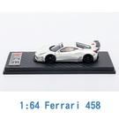 M.C.E. 1/64 模型車 Ferrari 法拉利 458 MCE640003D 珍珠白