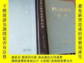 二手書博民逛書店現代工業企業管理罕見詞典Y223356 北京大學出版社 出版19