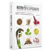 植物學百科圖典(最新分類法APG IV增訂版)