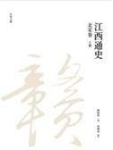 二手書博民逛書店 《江西通史: 北宋卷 上冊》 R2Y ISBN:9789864961849│昌明文化有限公司