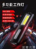 戶外手電筒工作燈超亮強光照明led汽修帶磁鐵充電汽車檢查維修手電筒 至簡元素
