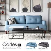 三人座 Carles卡萊斯簡約北歐三人布沙發/2色/H&D東稻家居