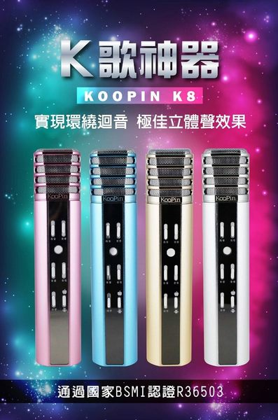 【免運】臺灣製造 保固一年 KOOPIN K8 立體聲 K歌神麥 麥克風 支援K歌軟體 個人行動KTV 輕巧攜帶