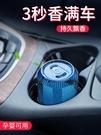車載香水汽車用易拉罐香薰持久淡香車上固體香氛香膏車內飾品擺件 台北日光