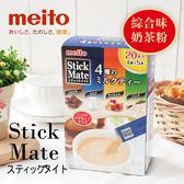 日本 Meito 名糖 綜合口味奶茶粉 (20入) 110g 奶茶 綜合奶茶 奶茶粉 沖泡 沖泡飲品 飲品
