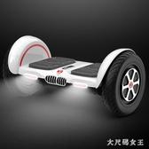 雙輪平衡車 兒童成人兩輪代步車智能思維10寸電動自平衡車 BT9245【大尺碼女王】