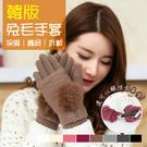 【D0201】韓版兔毛手套 觸屏3用式兔毛針織手套 觸屏手套 時尚保暖手套 女用手套