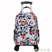 萬向輪防水印花拉桿包可提可拉可背可折疊拉桿背包小清新行李箱包MBS「時尚彩紅屋」