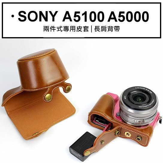《7color camera》豪華版 SONY A5100 A5000 兩件式 復古 專用 皮套 新款上架 長肩背帶 直充直取