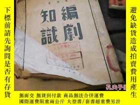 二手書博民逛書店罕見編劇知識(1949年初版)14476 賈霽 東北書店出版 出