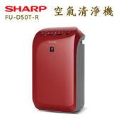 SHARP 夏普 高濃度自動除菌離子空氣清淨機 FU-D50T-R