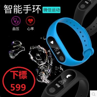 智慧手環測  睡眠 監測計步 防水 運動健康手錶安卓IOS通用