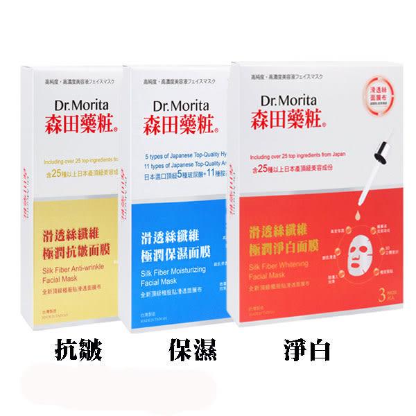 森田藥粧滑透絲纖維 保濕/抗皺/淨白 面膜3入(共3款)◆四季百貨◆