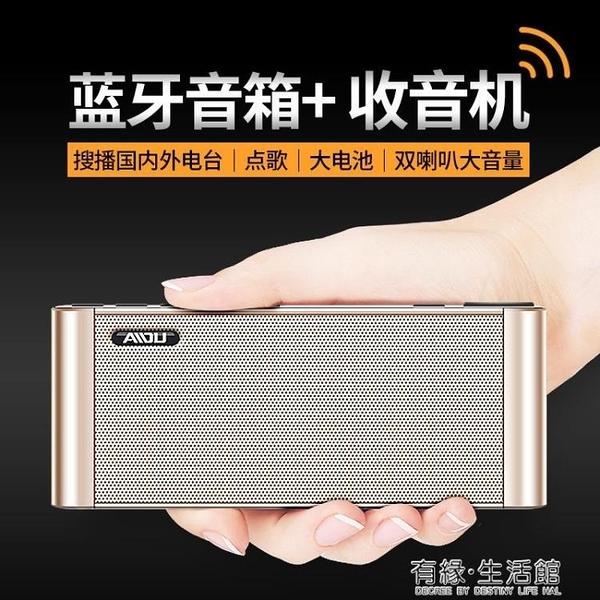 便攜式mp3播放器插卡u盤usb音響充電藍牙音箱迷你老年人隨身小型低音炮迷你數字點 有緣生活館