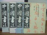 【書寶二手書T4/藝術_QNI】中國書法_1988/1~4期_共4本合售_簡體