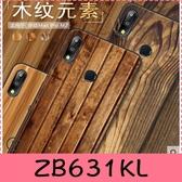 【萌萌噠】ASUS ZenFone Max pro M2 ZB631KL 純色簡約款 仿木紋大理石彩繪保護殼 全包軟殼手機殼