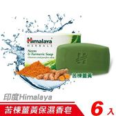 【6入裝】印度 Himalaya 喜馬拉雅 苦楝薑黃保濕香皂