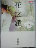 【書寶二手書T8/翻譯小說_MAW】花之鎖_湊佳苗