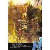 鬥戰狂潮(第六十九卷):夢幻開局