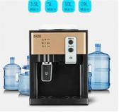 開飲機 制冷熱家用宿舍迷你小型節能冰溫熱開水機