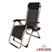 【LIFECODE】豪華加固無段式折疊躺椅(附杯架)-黑色