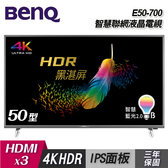 【BenQ】50型 4K HDR護眼大型液晶顯示器+視訊盒(E50-700) (含運不含裝)