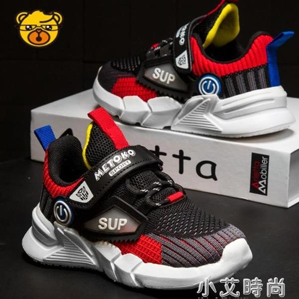 2020春秋季男童鞋子運動鞋兒童新款網面透氣小童孩中大童皮面防水 小艾新品