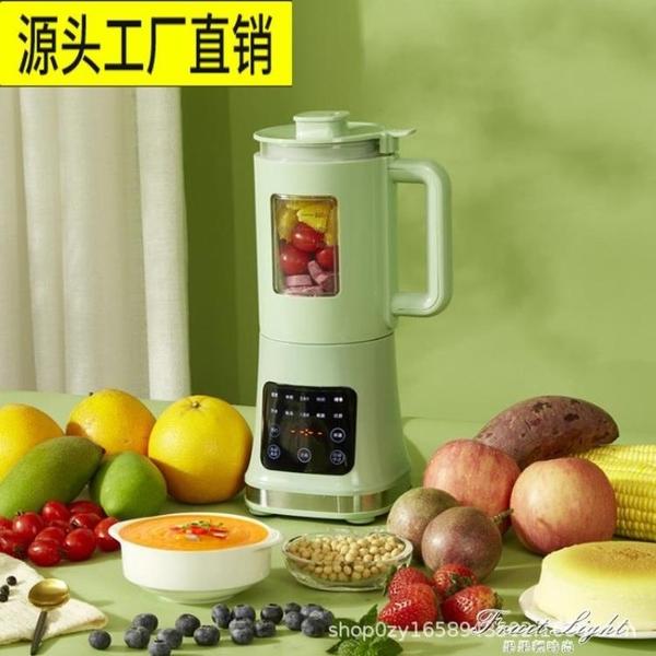 110V迷你小型豆漿機全自動加熱免過濾家用破壁機料理榨汁機 果果輕時尚