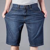 中年牛仔短褲男高腰寬鬆五分褲七分夏天大碼中老年人爸爸裝40歲50 小巨蛋之家