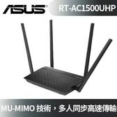 ASUS 華碩  AC1500 雙頻WiFi無線Gigabit 路由器 RT-AC1500UHP