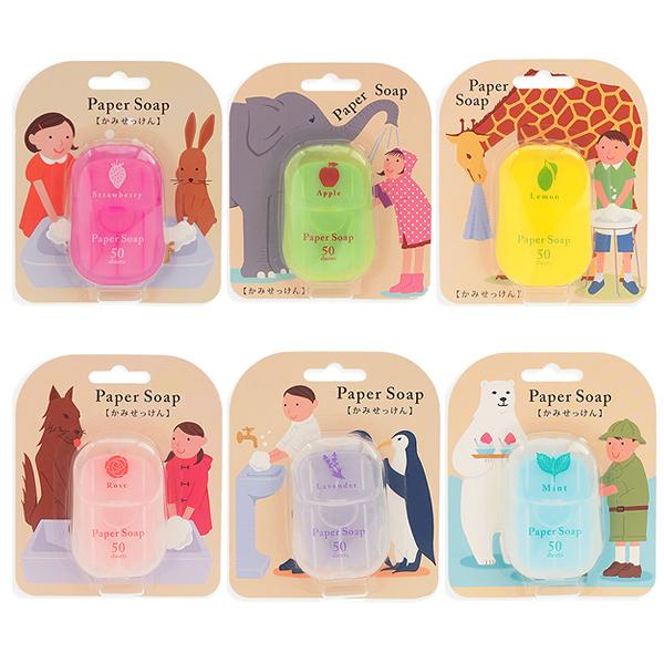 CHARLEY 紙香皂 紙肥皂 50枚入 6款可選 【勤洗手~出國好幫手】  ◇iKIREI