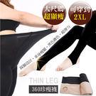 【DE179】美腿收腹提臀-褲襪加厚款 360珍瘦襪-超顯瘦 十二分褲襪  褲襪 絲襪 內搭褲