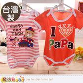 包屁衣 台灣製寶寶短袖連身衣(2件一組) 魔法Baby