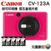 【搭ZINK™相片紙五盒 ↘5190元】CANON iNSPiC【C】CV-123A 桃紅色 拍可印相機