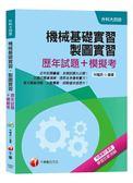 【統測機械群解題要訣】機械基礎實習、製圖實習[歷年試題+模擬考][升科大四技]