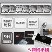 韓妮小舖 紅米機 小米3 防爆 鋼化玻璃 保護貼膜【鋼化玻璃保護貼】
