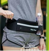 運動腰包多功能跑步包男女士迷你小隱形防水健身戶外水壺手機腰包『夢娜麗莎精品館』
