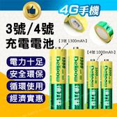 充電電池 3號電池 4號電池 鎳氫電池 充電器 三號電池 四號電池 AA AAA【4G手機】