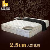 ASSARI-風華2.5cm天然乳膠三線強化側邊獨立筒床墊(雙人5尺)