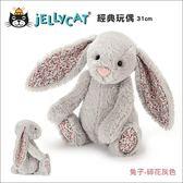 ✿蟲寶寶✿【英國Jellycat】最柔軟的安撫娃娃 經典兔子玩偶(31cm) 碎花灰色