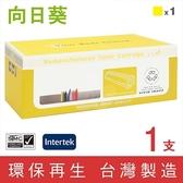 向日葵 for Fuji Xerox CT350570 黃色環保碳粉匣/適用 DocuPrint C3290FS